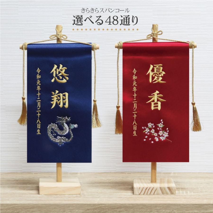 名前旗 名入れ旗 発売モデル 五月人形 雛人形 与え 選べる48種類 輝くスパンコール刺繍名入れ旗スタンドセット 刺繍