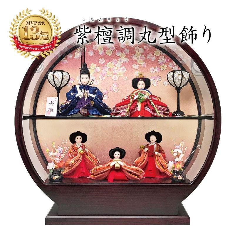 雛人形 ひな人形 五人紫檀調丸型ケース コンパクト 雛 ケース飾り 親王飾り|ningyohonpo