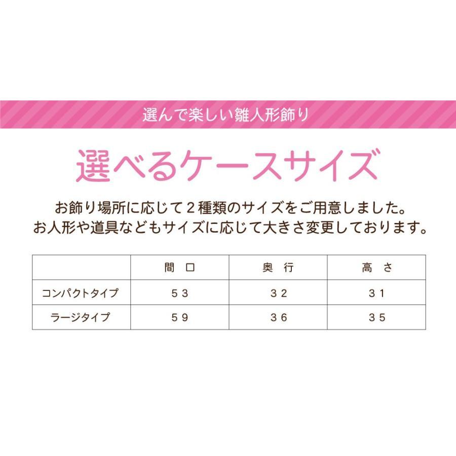 雛人形 ひな人形 おしゃれ かわいい おひなさま お雛様 コンパクトピンク五人ケース飾り 2021 ningyohonpo 11