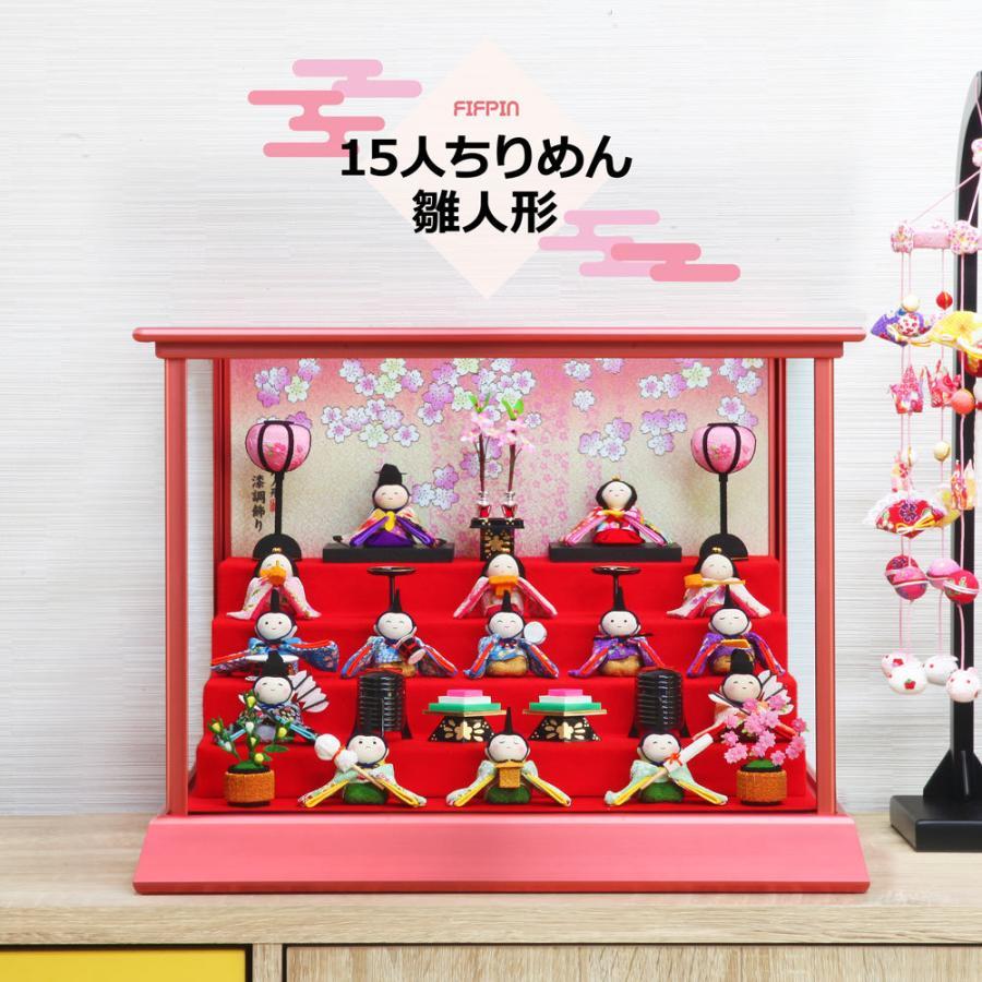 雛人形 リュウコドウ ひな人形 おしゃれ かわいい メーカー在庫限り品 おひなさま ちりめん 十五人ケース飾り コンパクト 15人 お雛様 国内即発送