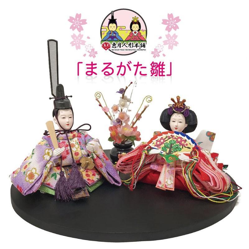 雛人形 ひな人形 まるがた雛 コンパクト 雛 親王飾り|ningyohonpo