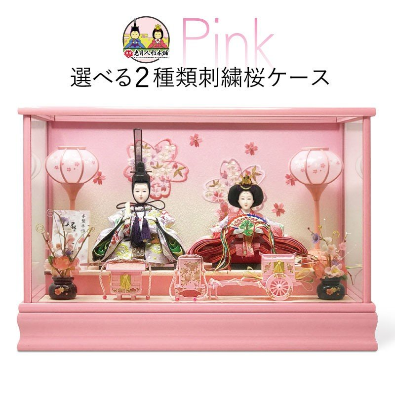 雛人形 ひな人形 ピンクケース コンパクト 雛 ケース飾り 親王飾り【2021年度新作】 ningyohonpo