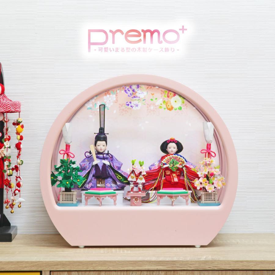 雛人形 Premo ひな人形 おしゃれ かわいい おひなさま ピンク ケース飾り 木製 お雛様 毎日がバーゲンセール 人気ブランド多数対象 コンパクト