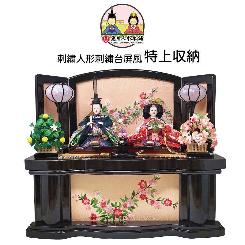 雛人形 ひな人形 特上収納飾り コンパクト 雛 親王飾り|ningyohonpo