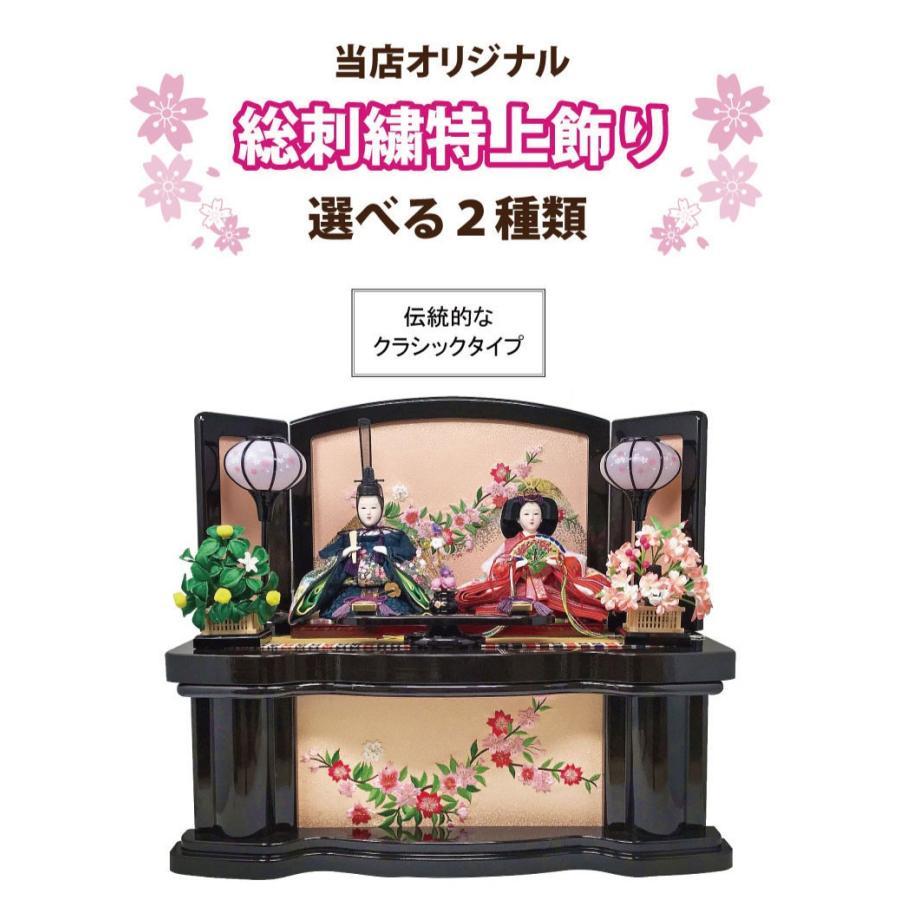 雛人形 ひな人形 特上収納飾り コンパクト 雛 親王飾り|ningyohonpo|03