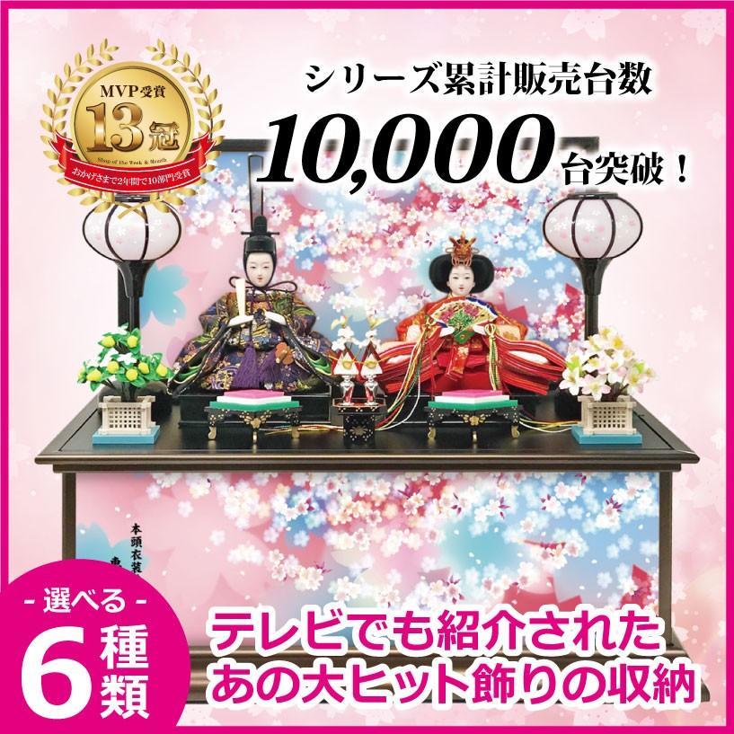 雛人形 ひな人形 コンパクト 小さい 雛 収納飾り 親王飾り【2021年度新作】|ningyohonpo