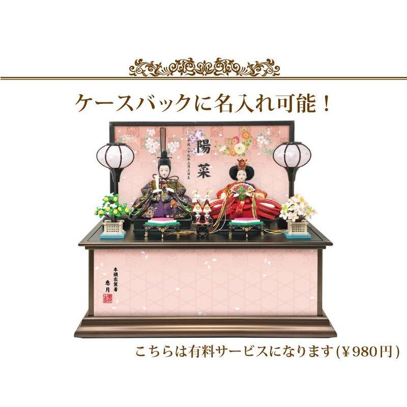 雛人形 ひな人形 コンパクト 小さい 雛 収納飾り 親王飾り【2021年度新作】|ningyohonpo|08