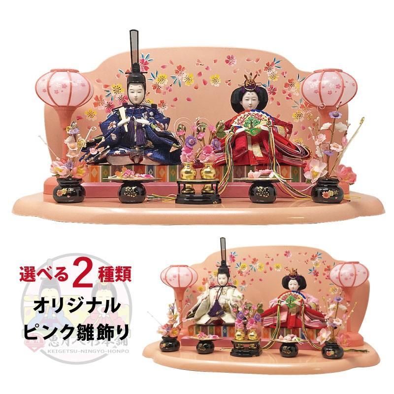 雛人形 ひな人形 ピンク平飾り コンパクト 雛 平飾り 親王飾り|ningyohonpo