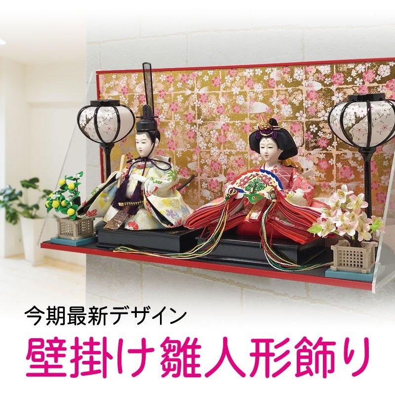 雛人形 ひな人形 壁掛けL字ケース コンパクト 雛 親王飾り ningyohonpo