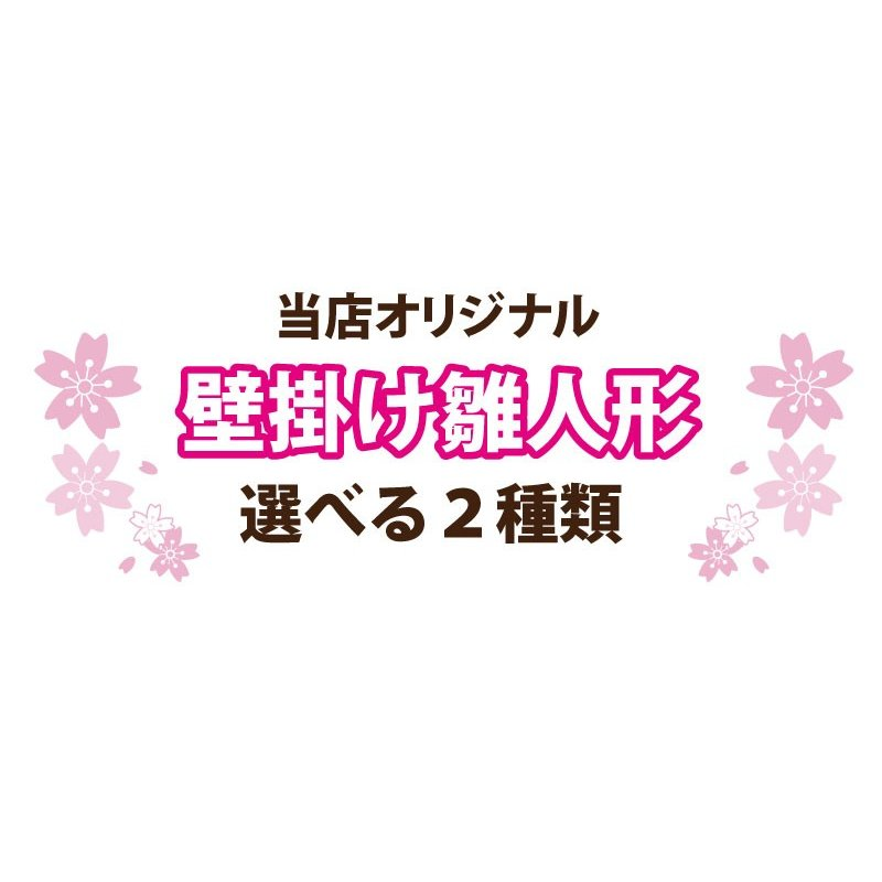 雛人形 ひな人形 壁掛けL字ケース コンパクト 雛 親王飾り ningyohonpo 04