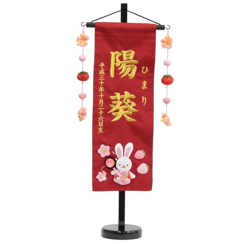 【名前旗】押絵いちごうさぎ赤【特中】高さ56cm 18name-yo-3【金糸刺繍名入れ】