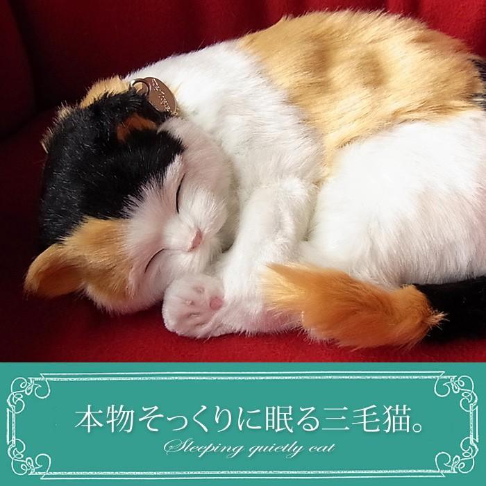 パーフェクトペット 三毛猫 ぬいぐるみ 猫 商品 正規販売店 ネコ ねこ そっくり ペット リアル 本物