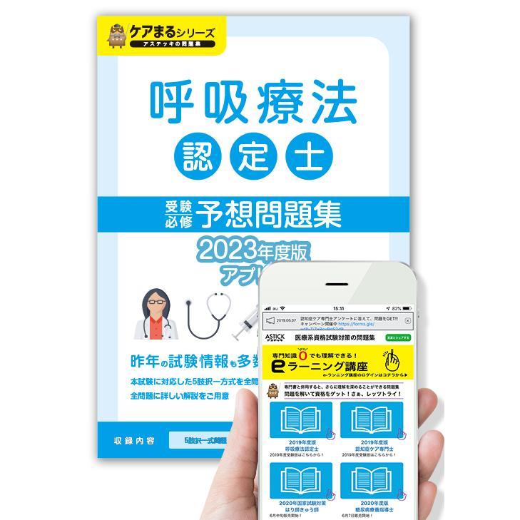 呼吸療法認定士再現過去問集 2021年度版 人気海外一番 ☆送料無料☆ 当日発送可能 アプリ付き