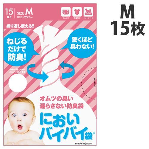 臭わない袋 防臭袋 においバイバイ袋 赤ちゃん おむつ処理用 Mサイズ 15枚 うんち におわない 袋 消臭袋|nioi-byebye-shop
