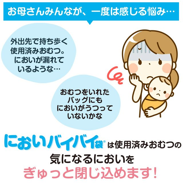 臭わない袋 防臭袋 においバイバイ袋 赤ちゃん おむつ処理用 Mサイズ 15枚 うんち におわない 袋 消臭袋|nioi-byebye-shop|03