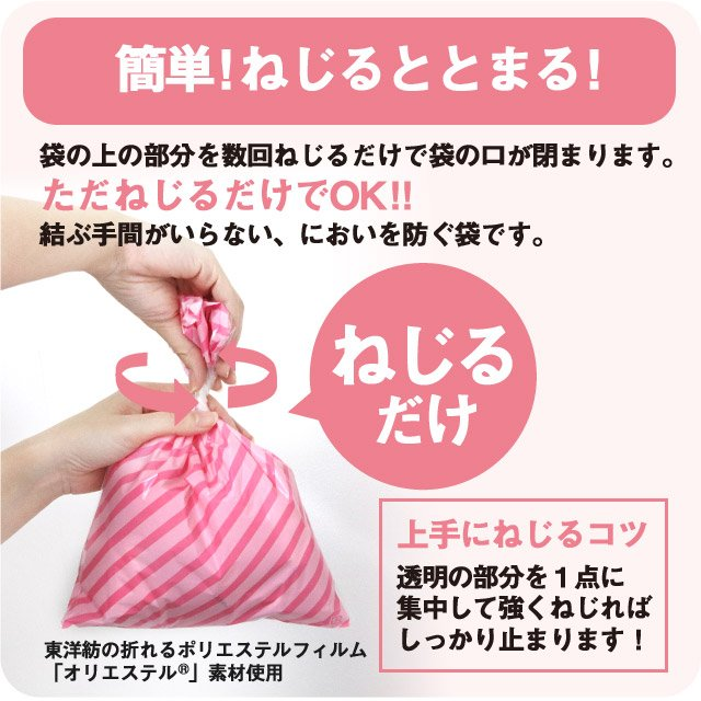 臭わない袋 防臭袋 においバイバイ袋 赤ちゃん おむつ処理用 Mサイズ 15枚 うんち におわない 袋 消臭袋|nioi-byebye-shop|05
