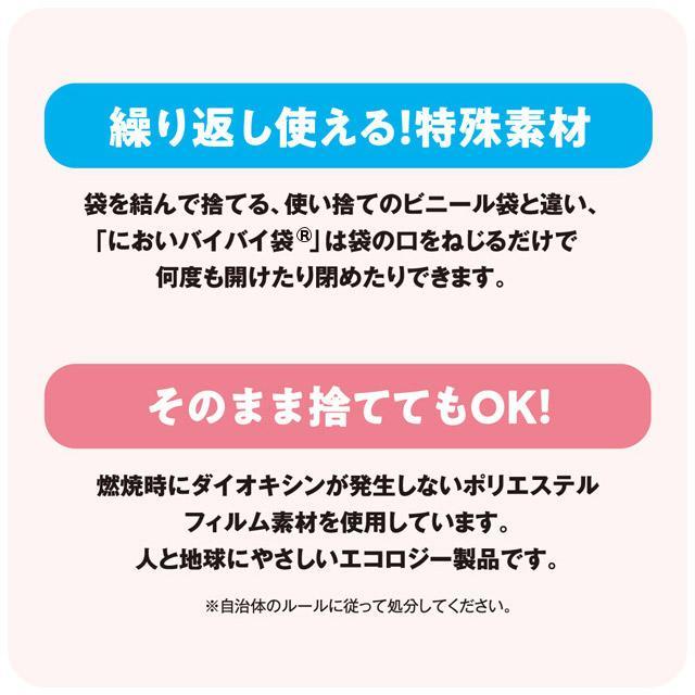 臭わない袋 防臭袋 においバイバイ袋 赤ちゃん おむつ処理用 Mサイズ 15枚 うんち におわない 袋 消臭袋|nioi-byebye-shop|08