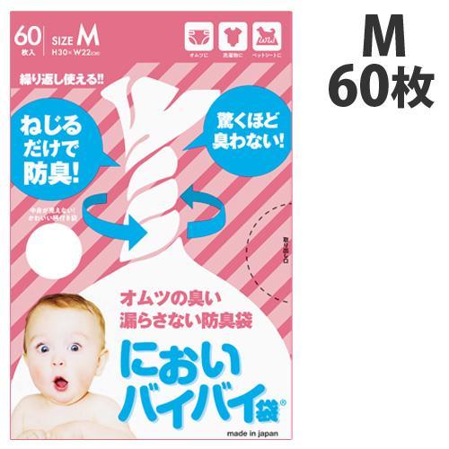 臭わない袋 防臭袋 においバイバイ袋 赤ちゃん おむつ処理用 Mサイズ 60枚 うんち におわない 袋 消臭袋|nioi-byebye-shop
