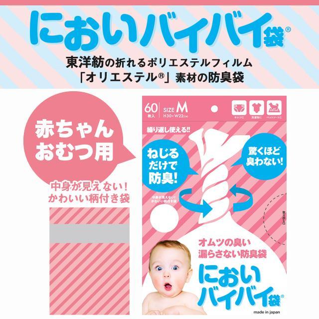 臭わない袋 防臭袋 においバイバイ袋 赤ちゃん おむつ処理用 Mサイズ 60枚 うんち におわない 袋 消臭袋|nioi-byebye-shop|02