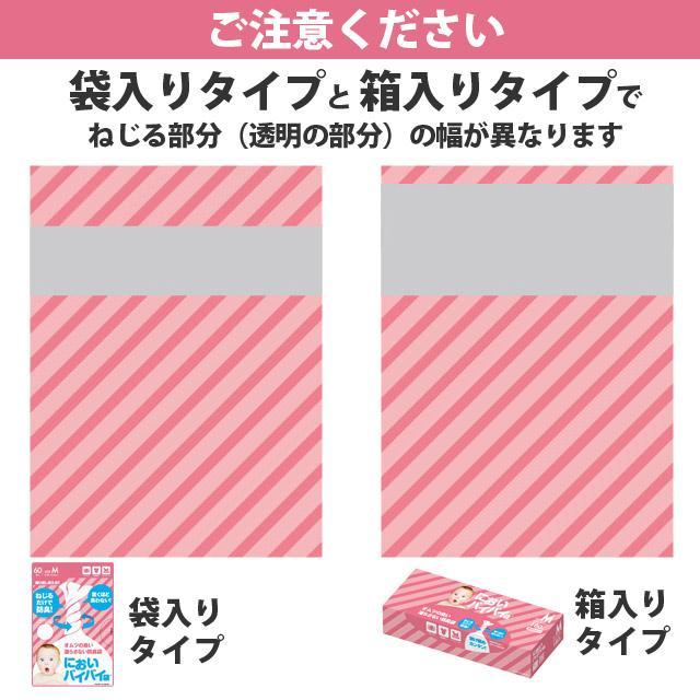 臭わない袋 防臭袋 においバイバイ袋 赤ちゃん おむつ処理用 Mサイズ 60枚 うんち におわない 袋 消臭袋|nioi-byebye-shop|12