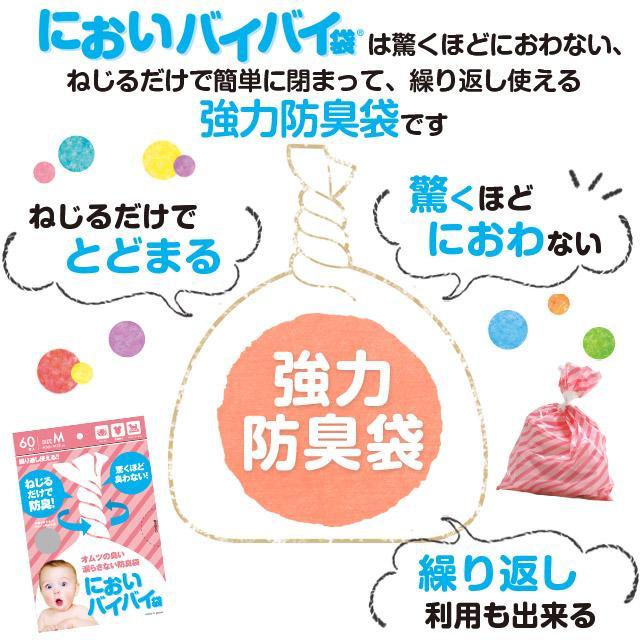 臭わない袋 防臭袋 においバイバイ袋 赤ちゃん おむつ処理用 Mサイズ 60枚 うんち におわない 袋 消臭袋|nioi-byebye-shop|04