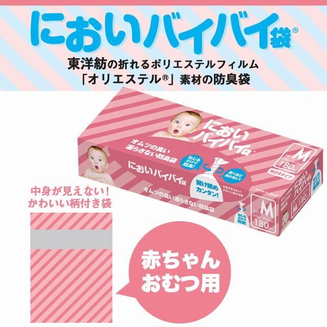臭わない袋 防臭袋 においバイバイ袋 赤ちゃん おむつ処理用 Mサイズ 180枚 うんち におわない 袋 消臭袋|nioi-byebye-shop|02