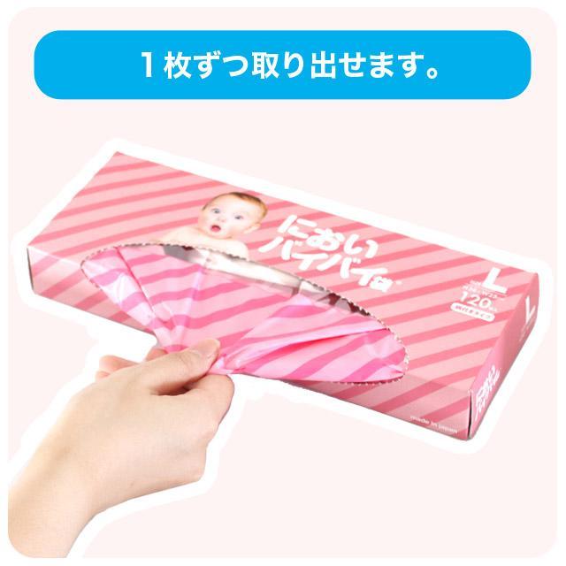 臭わない袋 防臭袋 においバイバイ袋 赤ちゃん おむつ処理用 Lサイズ 120枚 うんち におわない 袋 消臭袋 nioi-byebye-shop 10