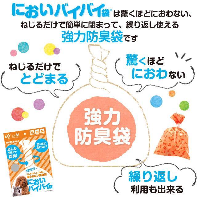 臭わない袋 防臭袋 においバイバイ袋 ペット うんち処理用 Lサイズ 120枚 うんち におわない 袋 消臭袋|nioi-byebye-shop|03
