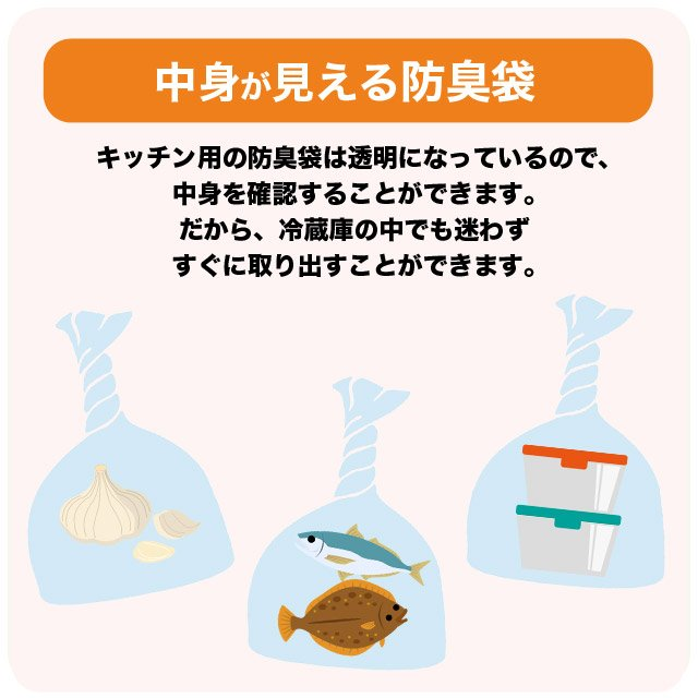 臭わない袋 中身が見える 防臭袋 においバイバイ袋 キッチン用 Mサイズ 15枚 生ごみ におわない 袋 消臭袋|nioi-byebye-shop|04