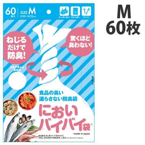 臭わない袋 中身が見える 防臭袋 においバイバイ袋 キッチン用 Mサイズ 60枚 生ごみ におわない 袋 消臭袋 nioi-byebye-shop