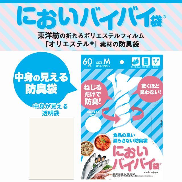 臭わない袋 中身が見える 防臭袋 においバイバイ袋 キッチン用 Mサイズ 60枚 生ごみ におわない 袋 消臭袋 nioi-byebye-shop 02
