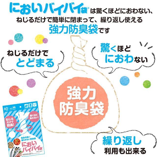 臭わない袋 中身が見える 防臭袋 においバイバイ袋 キッチン用 Mサイズ 60枚 生ごみ におわない 袋 消臭袋 nioi-byebye-shop 03