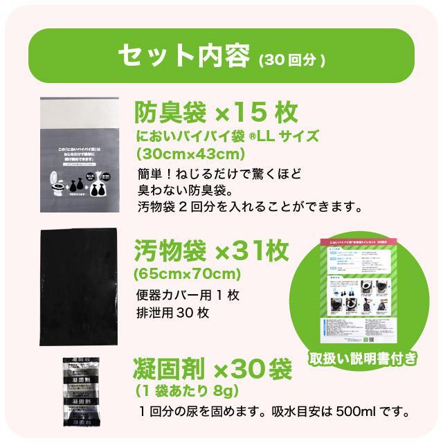 臭わない袋 防臭袋 においバイバイ袋 簡易トイレ 非常用 30回分セット 凝固剤付 におわない 袋 消臭袋 nioi-byebye-shop 07