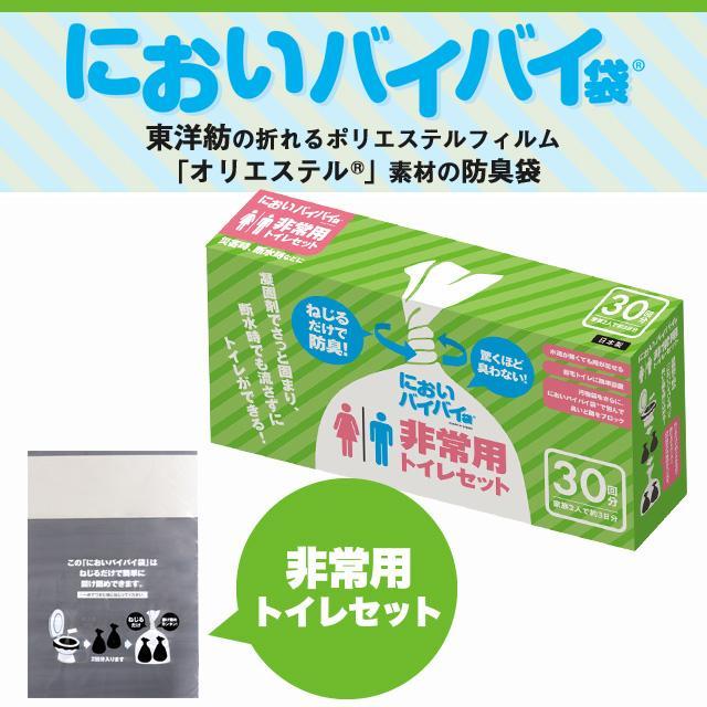 臭わない袋 防臭袋 においバイバイ袋 簡易トイレ 非常用 60回分セット 凝固剤付 におわない 袋 消臭袋|nioi-byebye-shop|02