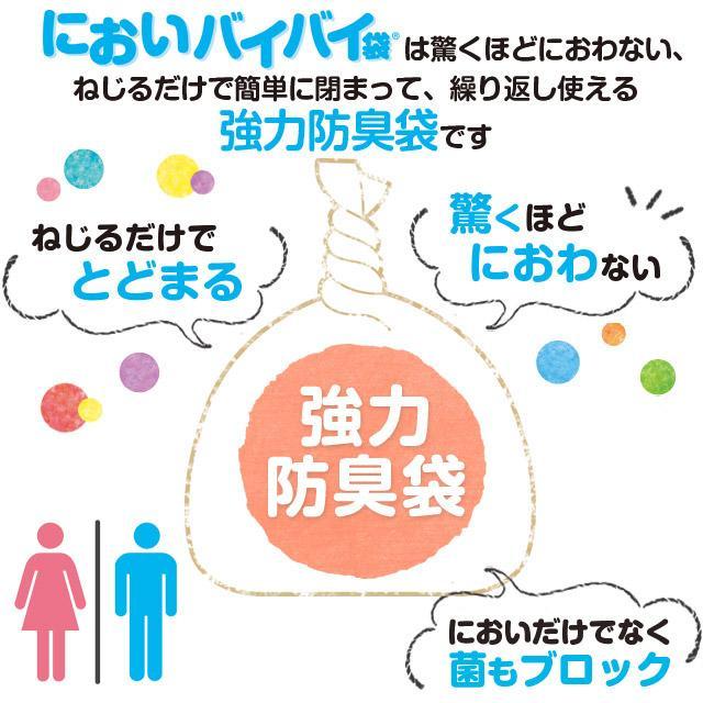 臭わない袋 防臭袋 においバイバイ袋 簡易トイレ 非常用 60回分セット 凝固剤付 におわない 袋 消臭袋|nioi-byebye-shop|03