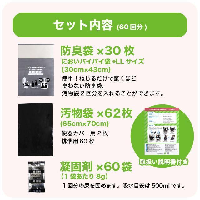 臭わない袋 防臭袋 においバイバイ袋 簡易トイレ 非常用 60回分セット 凝固剤付 におわない 袋 消臭袋|nioi-byebye-shop|07