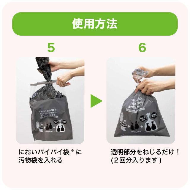 臭わない袋 防臭袋 においバイバイ袋 簡易トイレ 非常用 60回分セット 凝固剤付 におわない 袋 消臭袋|nioi-byebye-shop|10