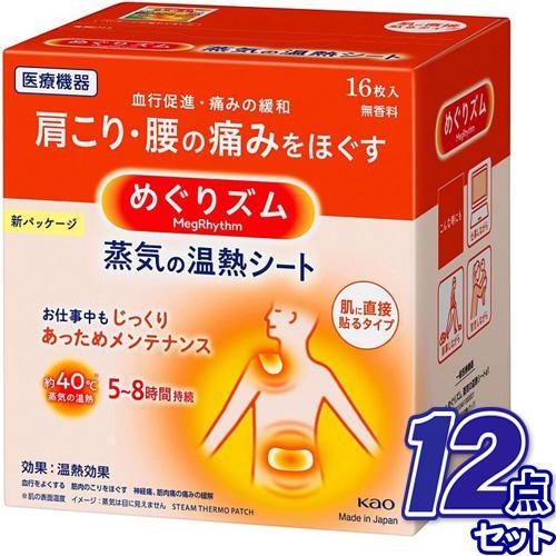 めぐりズム 蒸気の温熱シート 16枚入 ×12個セット 肌に直接貼るタイプ セット 人気急上昇 ケース販売 5☆大好評