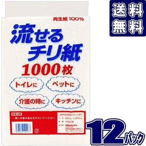 流せるチリ紙 メーカー公式 1000枚 ×12個セット スピード対応 全国送料無料 落とし紙 トイレに流せるティッシュ 牧製紙