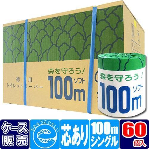 送料無料カード決済可能 トイレットペーパー シングル 業務用 激安 100m ケース60個入 森を守ろう