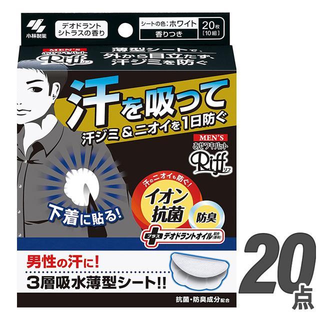 購買 マート メンズ あせワキパット リフ ホワイト 20枚 ×20個セット 小林製薬 汗脇パッド ケース販売 riff