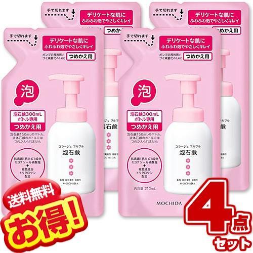 コラージュフルフル 開店祝い 泡石鹸 ピンク 最安値挑戦 210ml ×4個セット 詰め替え