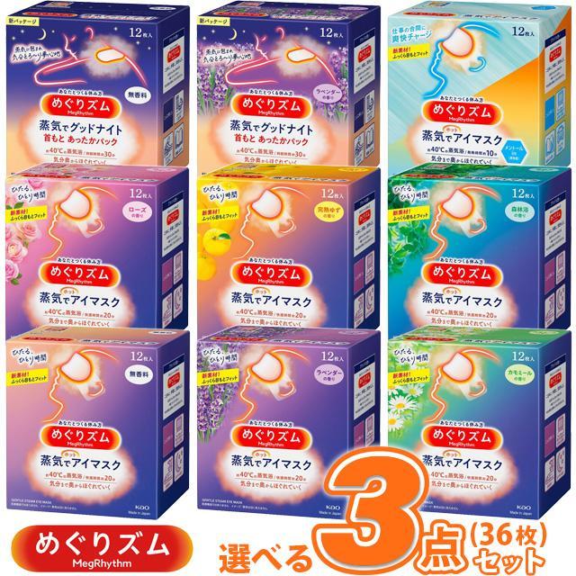 日本製 めぐりズム 蒸気でホットアイマスク 超歓迎された 12枚入 選べるよりどり3箱セット あったかシート 花王 首もと 36枚