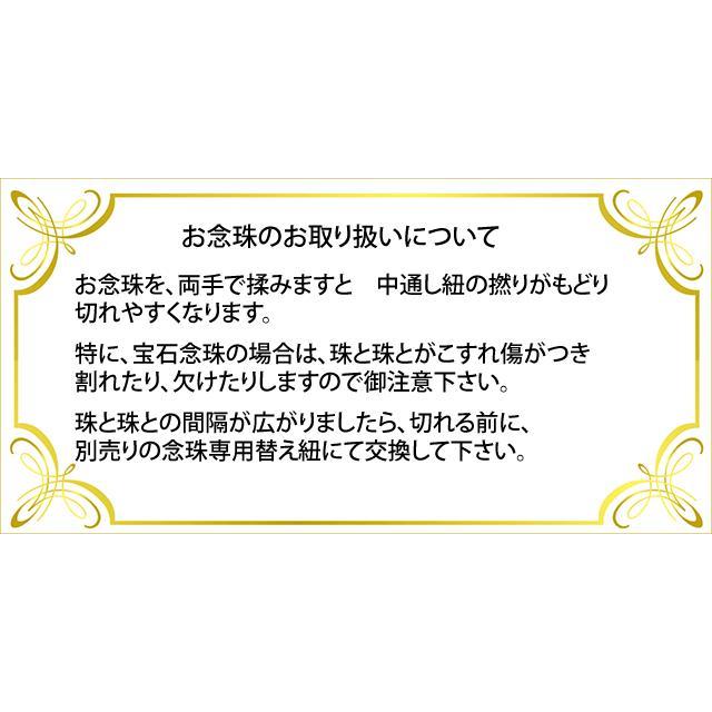創価学会 木製 カラー念珠 色とりどりブラウン親玉 手毬梵天 nipodo 05