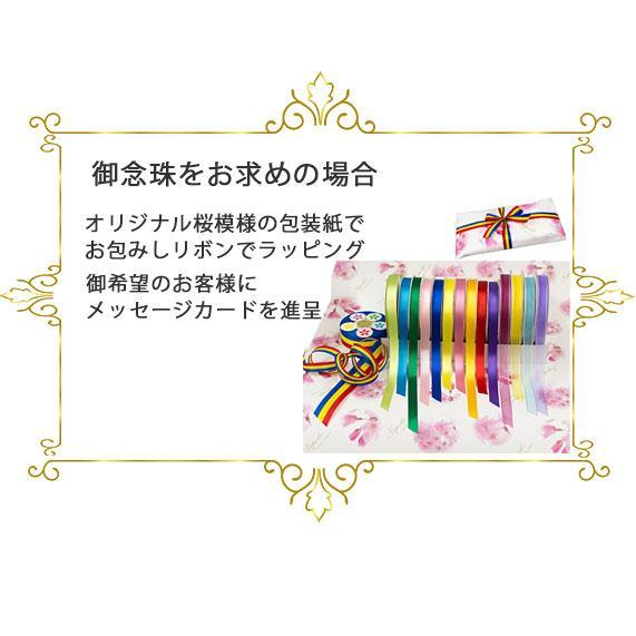 創価学会 高級御念珠男性用 天然石 紫水晶念珠 尺2 京念珠|nipodo|07
