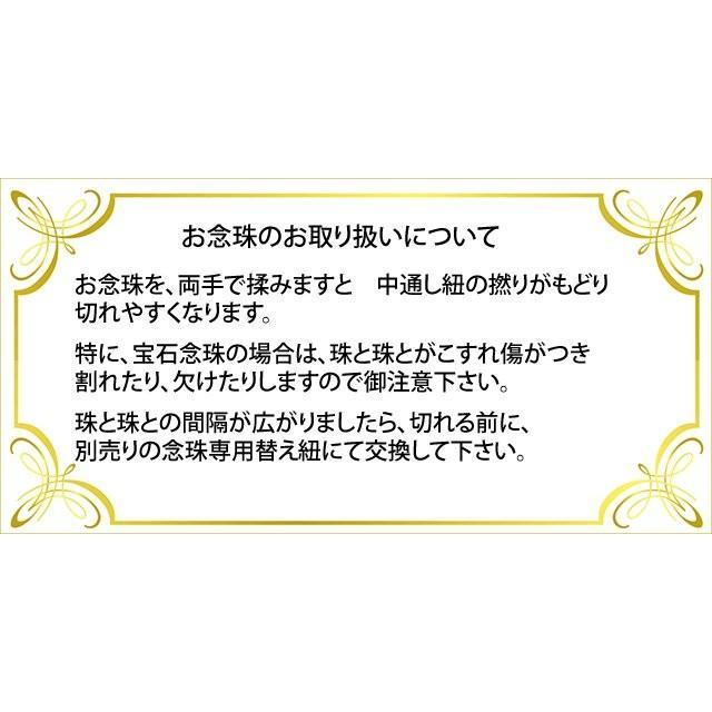 創価学会 高級御念珠男性用 銀毬念珠 栴檀 親玉共仕立 黒銀 尺2|nipodo|06