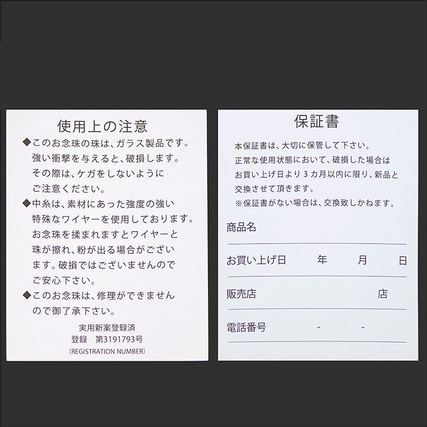 創価学会 高級ガラス念珠 クリア|nipodo|06
