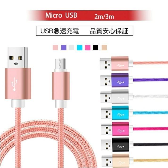 充電ケーブル micro 大特価!! ケーブル 2m 人気ブランド多数対象 3m マイクロ USB 送料無料 90日間安心保証 バッテリー Android用 急速充電 スマホ