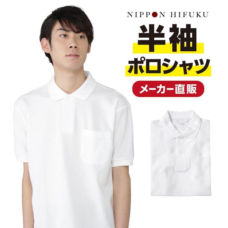 半袖ポロシャツ 学生シャツ 夏服 白 110-150 格安激安 セール品 綿65% ポリエステル35% SS-5L 速乾