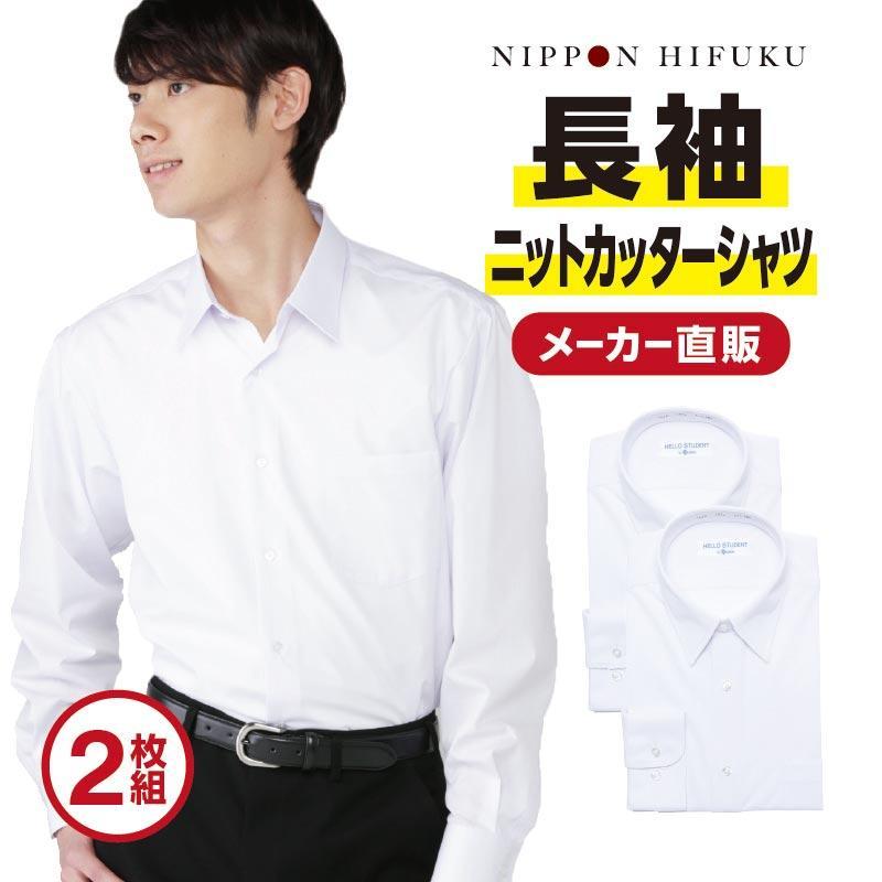 いよいよ人気ブランド 長袖 学生 男子 ニットシャツ スクールシャツ 抗菌消臭 形態安定 ノーアイロン 送料無料お手入れ要らず 2枚セット